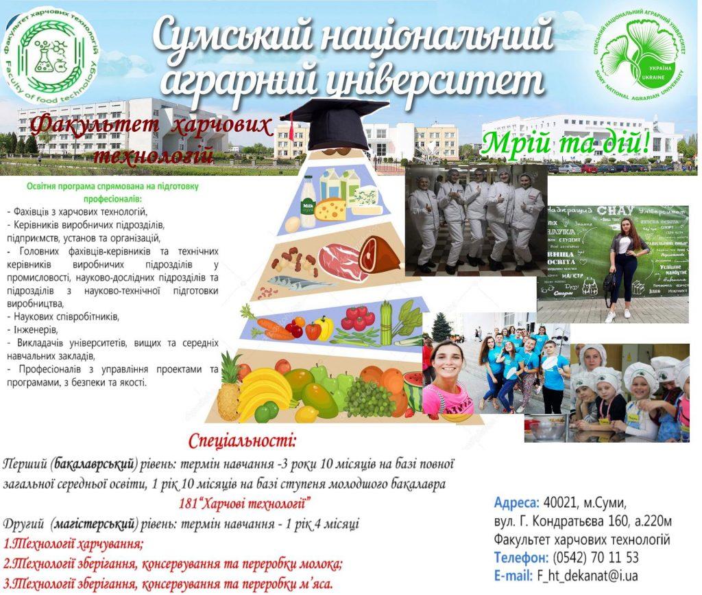 Факультет харчових технологій