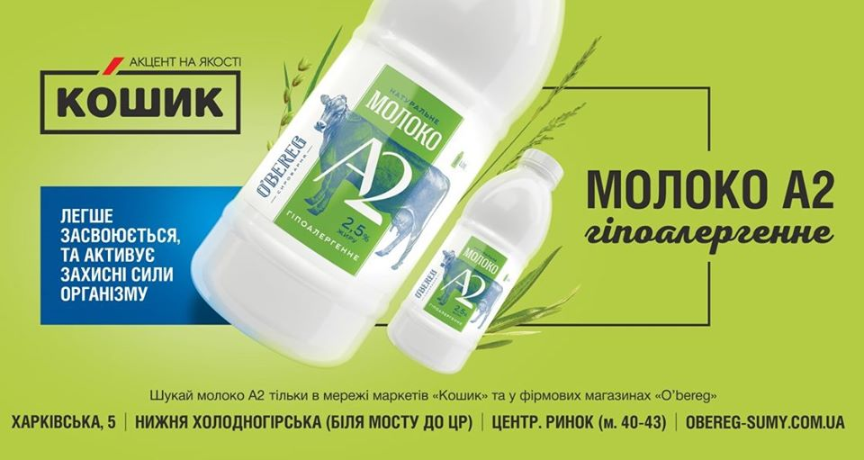 Вперше в Україні Сумщина започатковує виробництво гіпоалергенного молока А2!